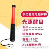 多功能交通指揮棒LED熒光棒發光棒充電安全警示棒帶口哨聲手電筒qm 美芭