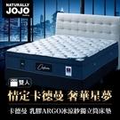 【Naturally JOJO】摩達客推薦 卡德曼-頂級德國乳膠AGRO冰涼紗獨立筒床墊 (一般雙人 5x6.2尺)