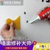 修補膏補墻膏墻面修補膩子膏內墻白色防水補墻壁洞裂縫修復刷墻膩子粉 交換禮物
