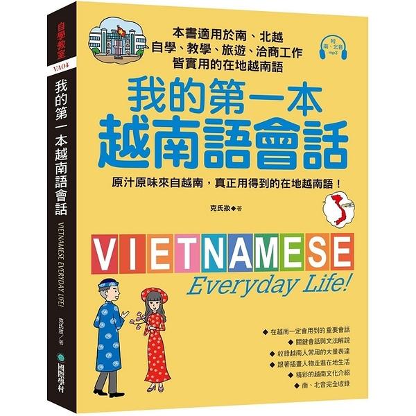我的第一本越南語會話:自學、教學、旅遊、洽商工作皆實用的在地越南語!(附南、北音