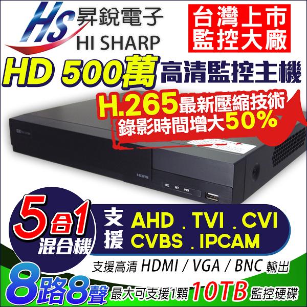 【昇銳】5MP 8路8聲監視主機 支援AHD/TVI/960H 720P 500萬 H.265 1080P DVR 監視器 台灣安防