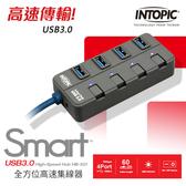 INTOPIC 廣鼎 HB-321 USB3.0 HUB 全方位高速 集線器