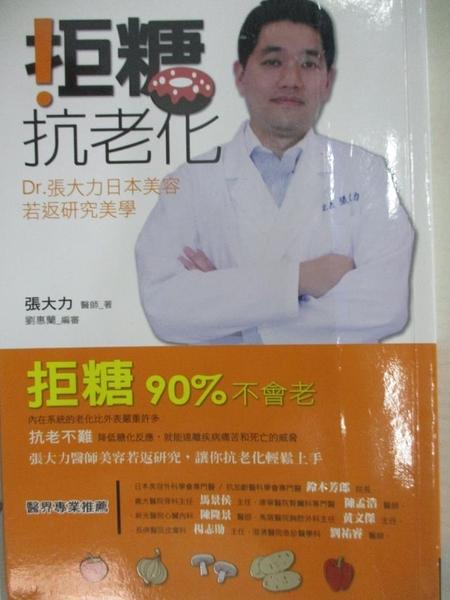 【書寶二手書T9/美容_DA7】拒糖.抗老化_張大力醫師/劉惠蘭 編