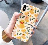 清新可愛小鴨子蘋果X手機殼藍光iphone8/7全包軟殼6splus創意女款 挪威森林