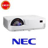 (24期零利率) NEC M333XSG 超短焦投影機 XGA 3300流明 公司貨