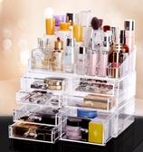 化妝品收納盒家用透明桌面抽屜式亞克力口紅塑料護膚品梳妝台整理