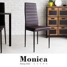 莫尼卡簡約高背餐椅/H&D東稻家居