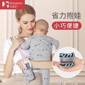 袋鼠仔仔抱娃神器嬰兒背帶前抱式寶寶輕便夏天單肩孩子外出簡易【蘿莉新品】