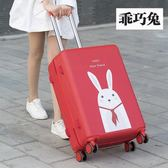 【新年鉅惠】文藝旅行箱卡通校園22寸中號男孩手拉箱兒童行李箱萬向輪粉色女孩