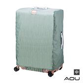 AOU 旅行配件 中型拉桿箱保護套 旅行箱套 防塵套(綠)66-047B-D1