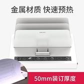 得力3882全自動熱熔裝訂機無線膠裝機書籍A4文件標書合同封套憑證照片熱熔學生作業  WJ【米家】