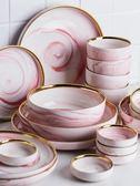 粉色金邊大理石陶瓷餐具家用西餐盤碗碟飯碗【極簡生活館】
