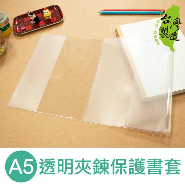 珠友 BC-90125 A5/25K透明夾鍊保護書套