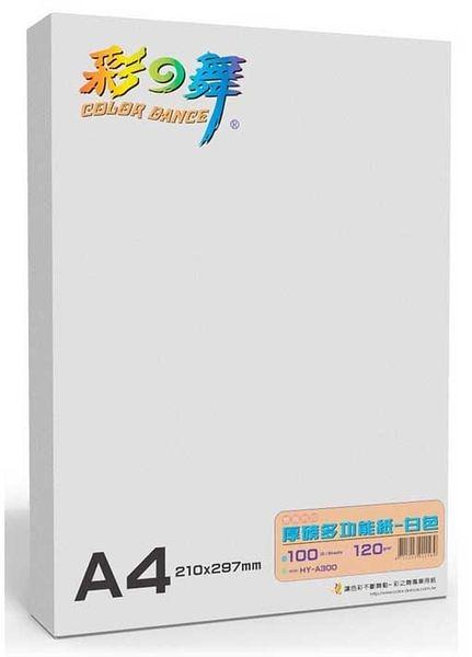 彩之舞 120g A4厚磅多功能紙–白色 100張/包 HY-A300
