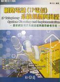 (二手書)網路電話(IP電信)系統規劃與建置