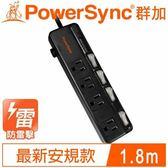 PowerSync群加 344BN0018 4開4插斜面開關 防雷擊抗搖擺延長線 1.8M黑