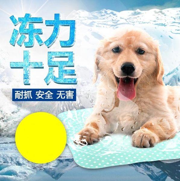 夏季寵物狗狗冰墊凝膠涼墊涼席夏天降溫貓咪狗墊子貓耐咬狗窩墊【99元專區限時開放】TW