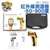 《精準儀錶旗艦店》-50~900度 非接觸測量溫度 發射率可調 紅外線測溫槍