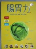 【書寶二手書T7/養生_XGX】腸胃力:吃對五色蔬果,遠離腸胃疾病_我是角色編輯部