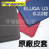 【數位迷彩紋】Panasonic ELUGA U3 6.22吋 磁鐵吸合 原廠皮套/盒裝/保護套/支架斜立-ZY