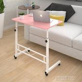 筆記本桌 懶人桌床邊筆記本電腦台式桌簡易家用床上書桌簡約折疊移動小桌子 創想數位DF