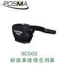 POSMA 踏頻速度感應器 SC002
