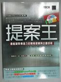 【書寶二手書T6/電腦_YKK】提案王-最能凝聚傳達力的簡報提案與企劃_住中光夫