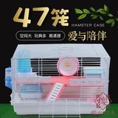 倉鼠籠47籠倉鼠籠子用品金絲熊窩別墅單雙層套餐【櫻田川島】