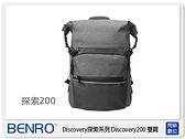 【分期0利率,免運費】BENRO 百諾 Discovery 探索系列 Discovery 200 後背 雙肩 相機包 攝影包 (公司貨)