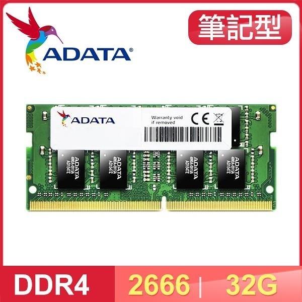 【南紡購物中心】ADATA 威剛 DDR4-2666 32G 筆記型記憶體
