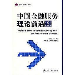簡體書-十日到貨 R3Y【中國金融服務理論前沿(6)】 9787509718032 社會科學文獻出版社 作者