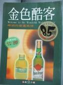 【書寶二手書T1/餐飲_ORI】金色酷客:啤酒的豪邁風情_和知典之