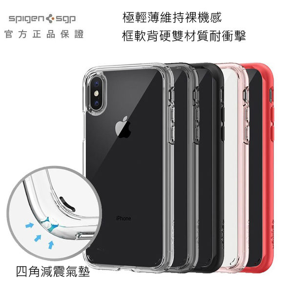 SPIGEN iPhoneX Ultra Hybrid 防撞 防摔 透明 矽膠 保護殼 手機殼 SGP公司貨 韓國品牌