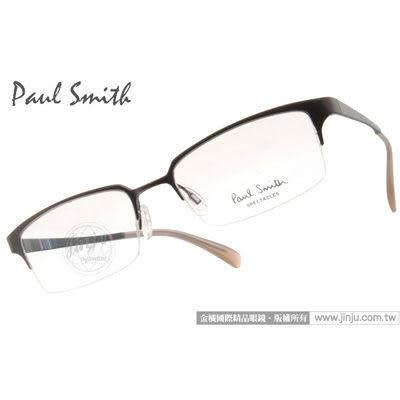 【金橘眼鏡】Paul Smith眼鏡#PS1017P AC 半框-咖啡-英國殿堂級設計師 (免運)