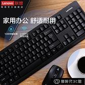 無線鍵盤 無線鍵盤滑鼠套裝KN101筆記本臺式電腦防水辦公家用磨砂鍵盤