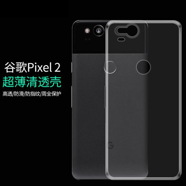 極致超薄 Google Pixel 2 XL 手機殼 谷歌 Pixel 2 保護套 超薄 TPU 透明 防水印 軟殼 保護殼 手機套