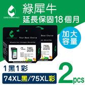 [Greenrhino 綠犀牛]for HP NO.74XL+NO.75XL ★1黑1彩超值組★高容量環保墨水匣 CB336WA + CB338WA