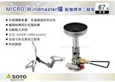   MyRack   日本SOTO MICRO Windmaster爐 + 專用三腳架 登山爐 攻頂爐 SOD-310