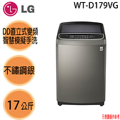 【LG樂金】17公斤 第3代DD直立式變頻洗衣機 WT-D179VG 不鏽鋼銀