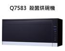 【歐雅系統家具】櫻花 SAKURA Q7583 殺菌烘碗機