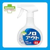 (防疫商品)SARAYA Smart Hygiene 除菌噴霧400ml[衛立兒生活館]