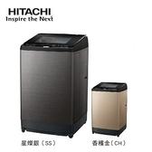 【日立家電】24公斤直立式變頻洗衣機《SF240XBV》自動槽洗淨 SS星燦銀/CH香檳金