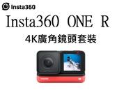 名揚數位【現貨】加送隱形自拍桿 Insta360 ONE R 4K廣角鏡頭套裝 裸機防水 東城公司貨 保固一年
