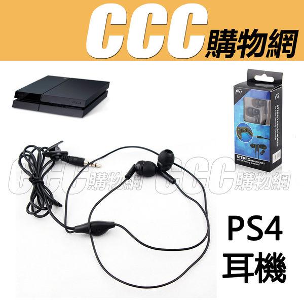 PS4 專用 有線耳機 DOBE