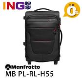 【24期0利率】Manfrotto MB PL-RL-H55 可登機攝影拉桿箱 可雙肩後背 相機包 正成公司貨 滾輪行李箱