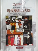【書寶二手書T5/音樂_A7U】古典音樂400年-現代樂派的大師