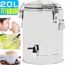 正304不鏽鋼20L茶水桶.雙層20公升冰桶開水桶.保溫桶保溫茶桶不銹鋼保冰桶保冷桶手提飯桶飲料桶