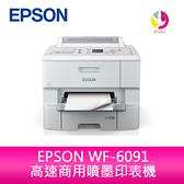 分期0利率 EPSON WF-6091高速商用噴墨印表機