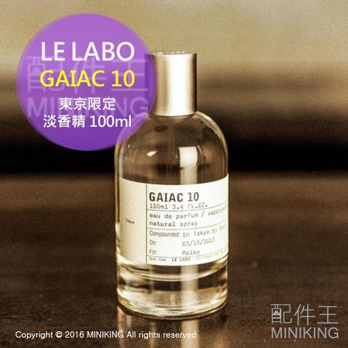 【配件王】代購 LE LABO 法國葛拉斯頂級香水實驗室 城市限定 淡香精 東京 GAIAC 10 100ml 鬱創木