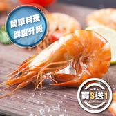 【吃浪食品】《買三送一》活凍特級草蝦4盒(320g±10%/1盒)